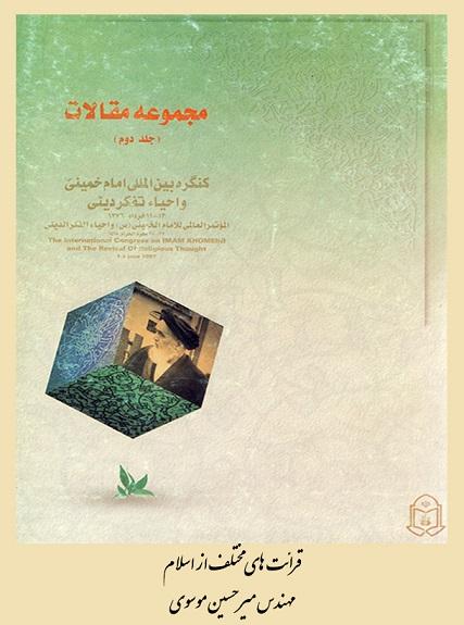 قرائت های مختلف از اسلام