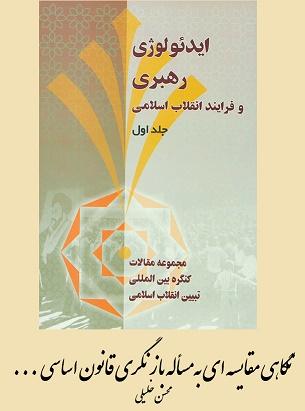 نگاهی مقایسه ای به مسأله بازنگری قانون اساسی مجلس خبرگان 1358 و شورای بازنگری 1368