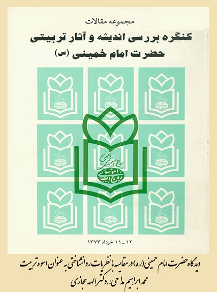 دیدگاه حضرت امام خمینی(ره) در مقایسه با نظریات روانشناختی به عنوان اسوه تربیت