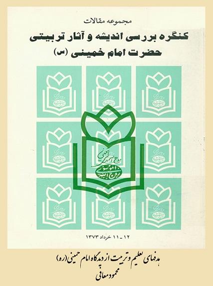 هدفهای تعلیم و تربیت از دیدگاه امام خمینی(ره)