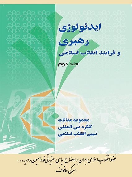 نفوذ انقلاب اسلامی ایران بر اوضاع سیاسی ـ عقیدتی فدراسیون روسیه (سالهای 90)