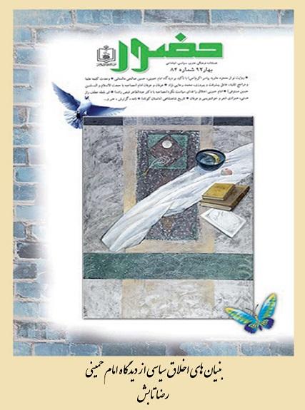 بنیان های اخلاق سیاسی از دیدگاه امام خمینی