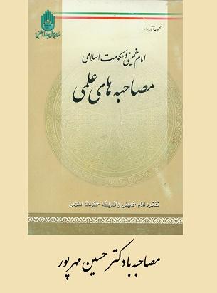 مصاحبه با آیت الله حسین مهرپور