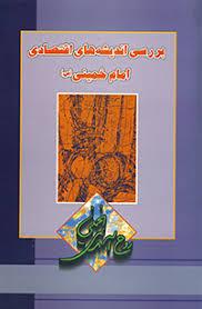 تبیین علمی انقلاب اسلامی