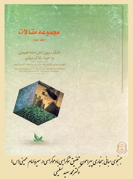 جستجوی مبانی هنجاری پیرامون تلفیق تئوکراسی با دموکراسی در سیرۀ امام خمینی(س)