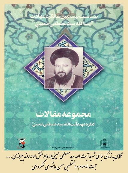 نگاهی به زندگی سیاسی شهید آیت الله سید مصطفی خمینی(ره) و نقش او در روند پیروزی انقلاب اسلامی ایران