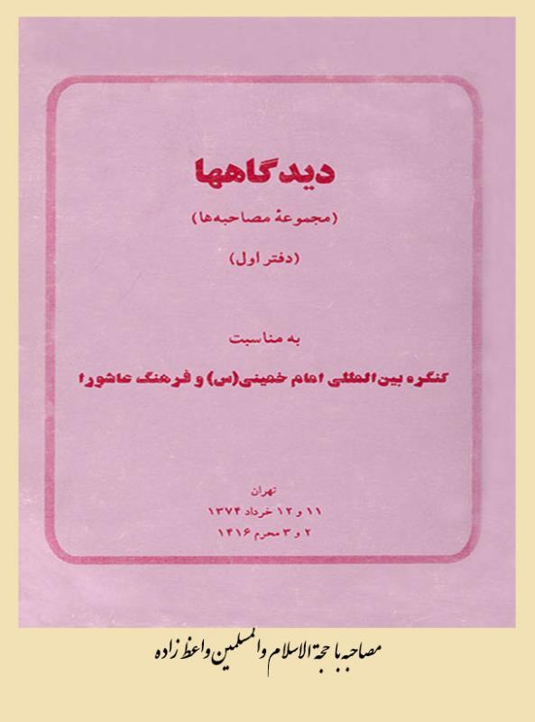 مصاحبه با حجةالاسلام والمسلمین واعظ زاده