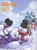 مجله نوجوان 52