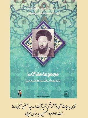 نگاهی به حیات علمی و آثار قلمی شهید آیت الله سید مصطفی خمینی(ره)