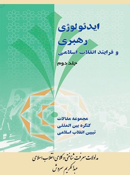 مدلولات معرفت شناختی و کلامی انقلاب اسلامی