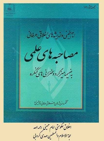 اخلاق حکومتی امام خمینی رحمه الله