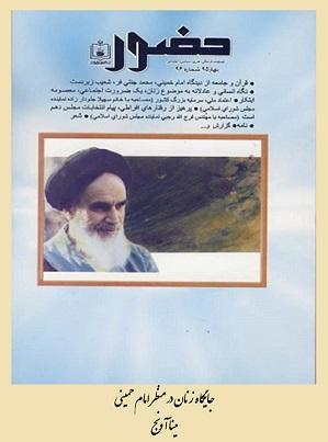 جایگاه زنان در منظر امام خمینی
