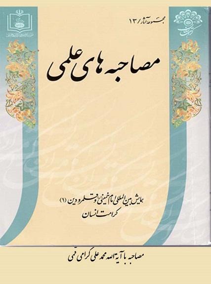 مصاحبه با آیة الله محمد علی گرامی قمی