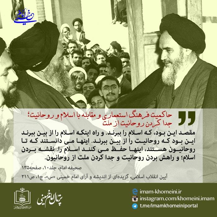 حاکمیت فرهنگ استعماری و مقابله با اسلام و روحانیت - جدا کردن روحانیت از ملت