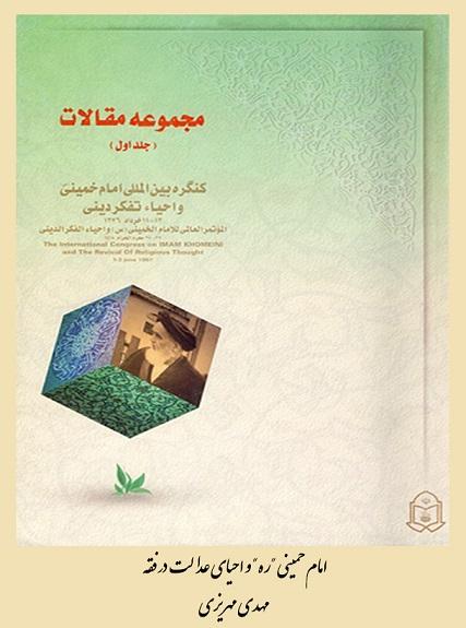 """«امام خمینی """"ره"""" و احیای عدالت در فقه»"""