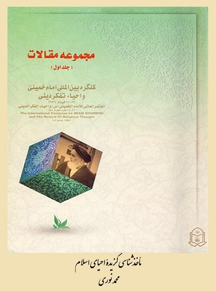 مأخذشناسی گزیدۀ احیای اسلام