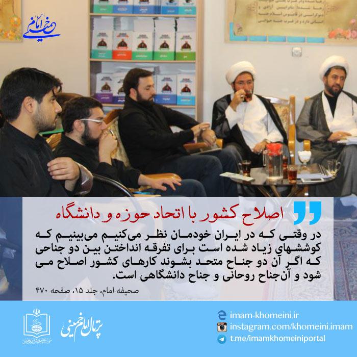 اصلاح کشور با اتحاد حوزه ودانشگاه