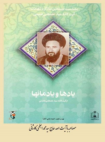 مصاحبه با آیت الله حاج سید محمد ابطحی کاشانی