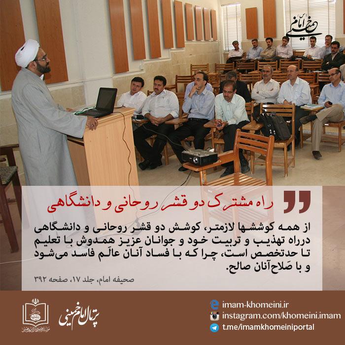 راه مشترک دو قشر روحانی و دانشگاهی