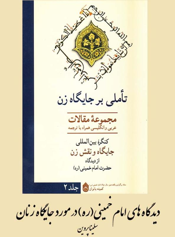 دیدگاههای امام خمینی(ره) در مورد جایگاه زنان