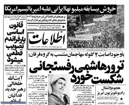 ترور نافرجام  هاشمی رفسنجانی
