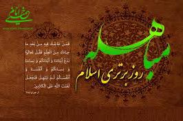 همسانی حضرت فاطمه با سایر معصومین در فضائل مطابق نظر امام خمینی (س) / نگاهی به آیه مباهله