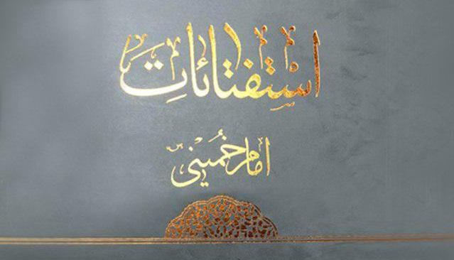 مجموعه ده جلدی استفتائات امام خمینی(ره) منتشر شد