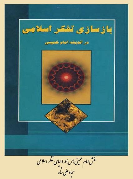 نقش امام خمینی(س) در احیای تفکر اسلامی