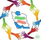 هویت و همبستگی ملّی و مشارکت عمومی