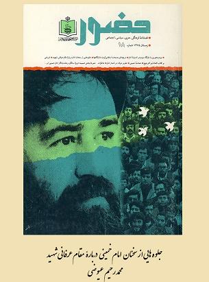 جلوه هایی از سخنان امام خمینی دربارۀ مقام عرفانی شهید