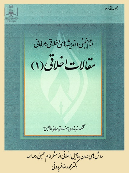 روش های درمان رذایل اخلاقی از منظر امام خمینی رحمه الله