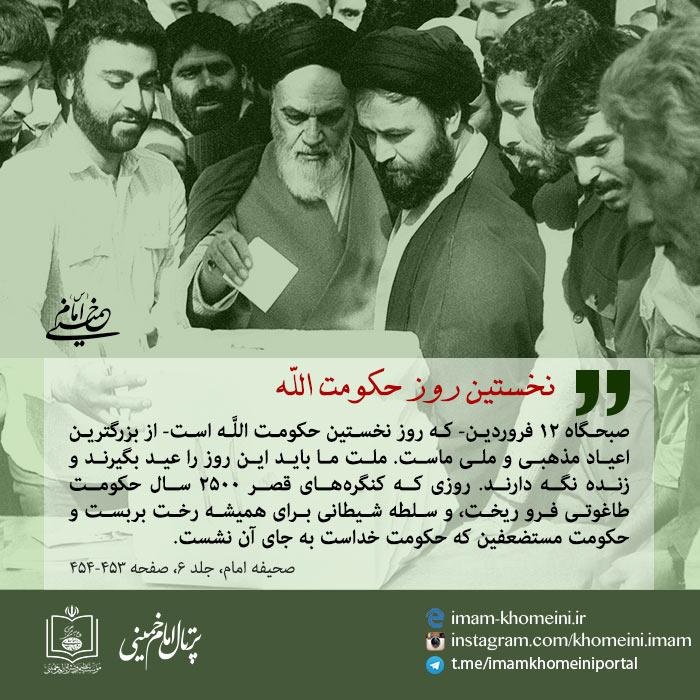 نخستین روز حکومت الله