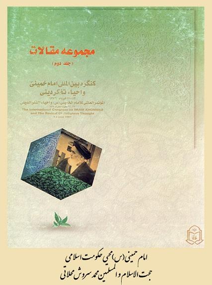 امام خمینی(س) محیی حکومت اسلامی