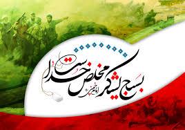 توصیه های امام به نهادهای انقلاب در هفته بسیج