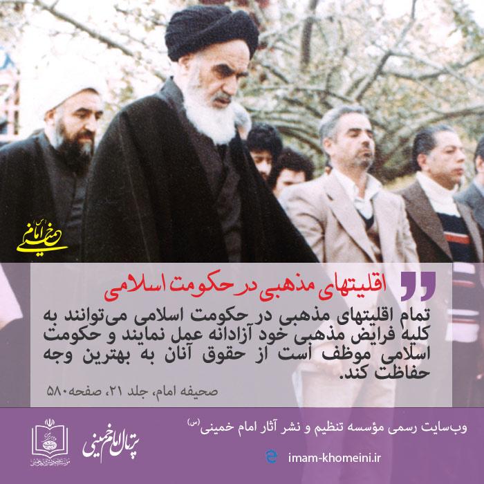اقلیتهای مذهبی در حکومت اسلامی