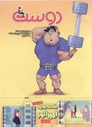 مجله کودک 232