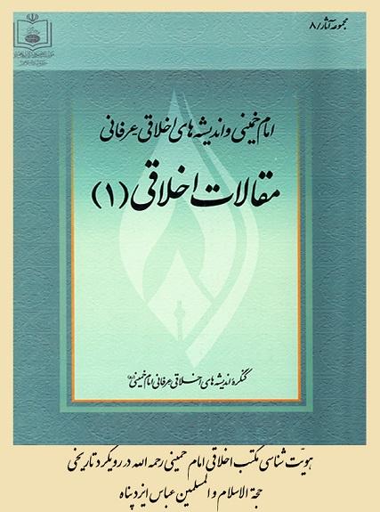هویّت شناسی مکتب اخلاقی امام خمینی رحمه الله در رویکرد تاریخی