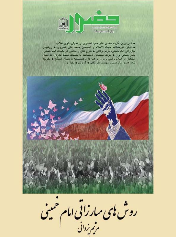 روش های مبارزاتی امام خمینی