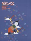 مجله نوجوان 72