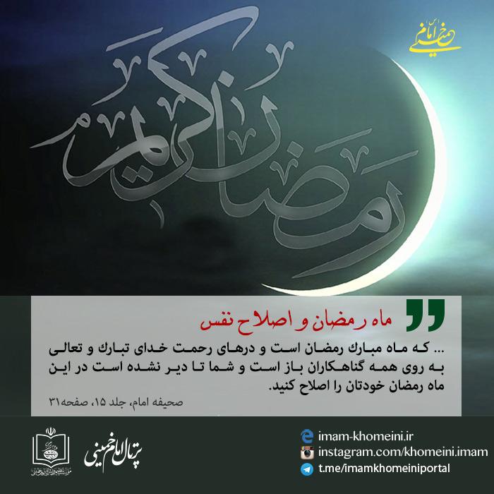 ماه رمضان و اصلاح نفس