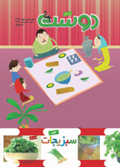 مجله کودک 492