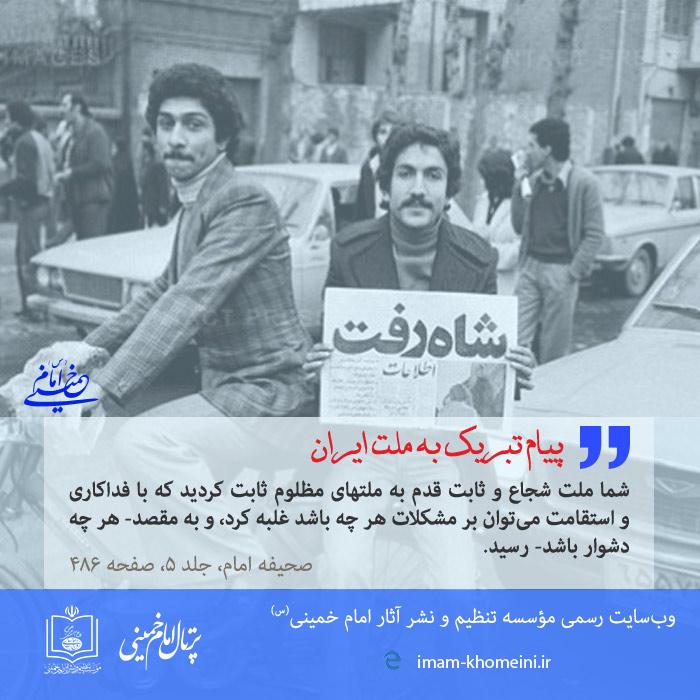 پیام تبریک به ملت ایران