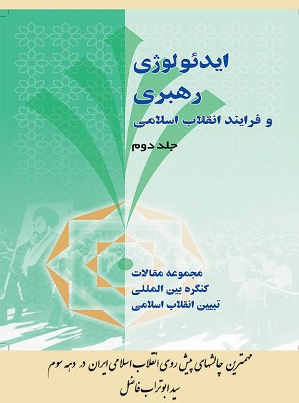 مهمترین چالشهای پیش روی انقلاب اسلامی ایران در دهۀ سوم