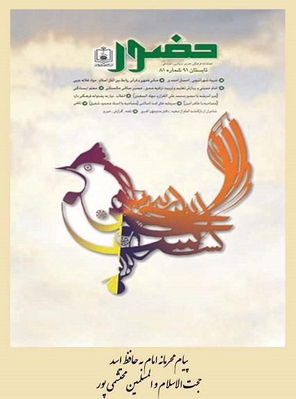 پیام محرمانه امام به حافظ اسد