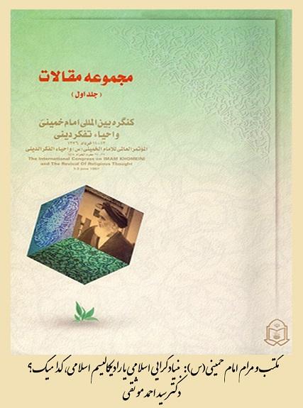 مکتب و مرام امام خمینی(س): بنیادگرایی اسلامی یا رادیکالیسم اسلامی، کدامیک؟