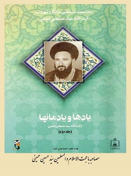 مصاحبه با حجت الاسلام و المسلمین سیّد حسین خمینی