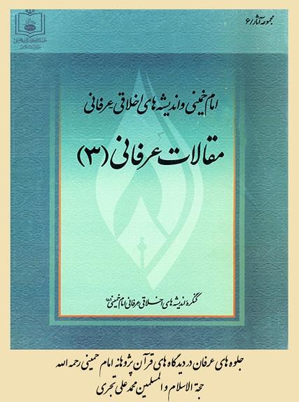 جلوه های عرفان در دیدگاه های قرآن پژوهانۀ امام خمینی رحمه الله