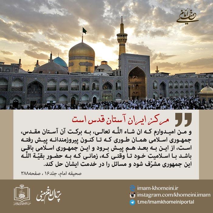 مرکز ایران آستان قدس است