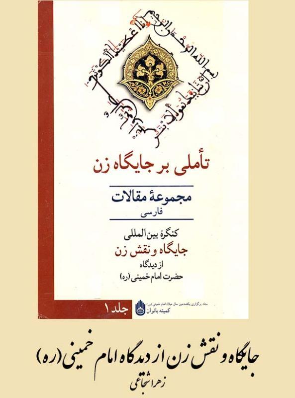 سخنرانی دبیر کنگره جهانی جایگاه و نقش زن از دیدگاه امام خمینی(ره) در مراسم افتتاحیه