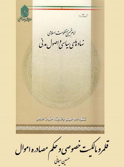 قلمرو مالکیت خصوصی و حکم مصادره اموال از دیدگاه امام خمینی